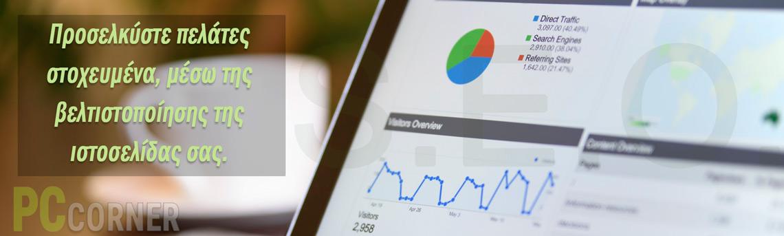 SEO - Βελτιστοποίηση ιστοσελίδων - Κατασκευή ιστοσελίδων στην Αθήνα από τη PC Corner